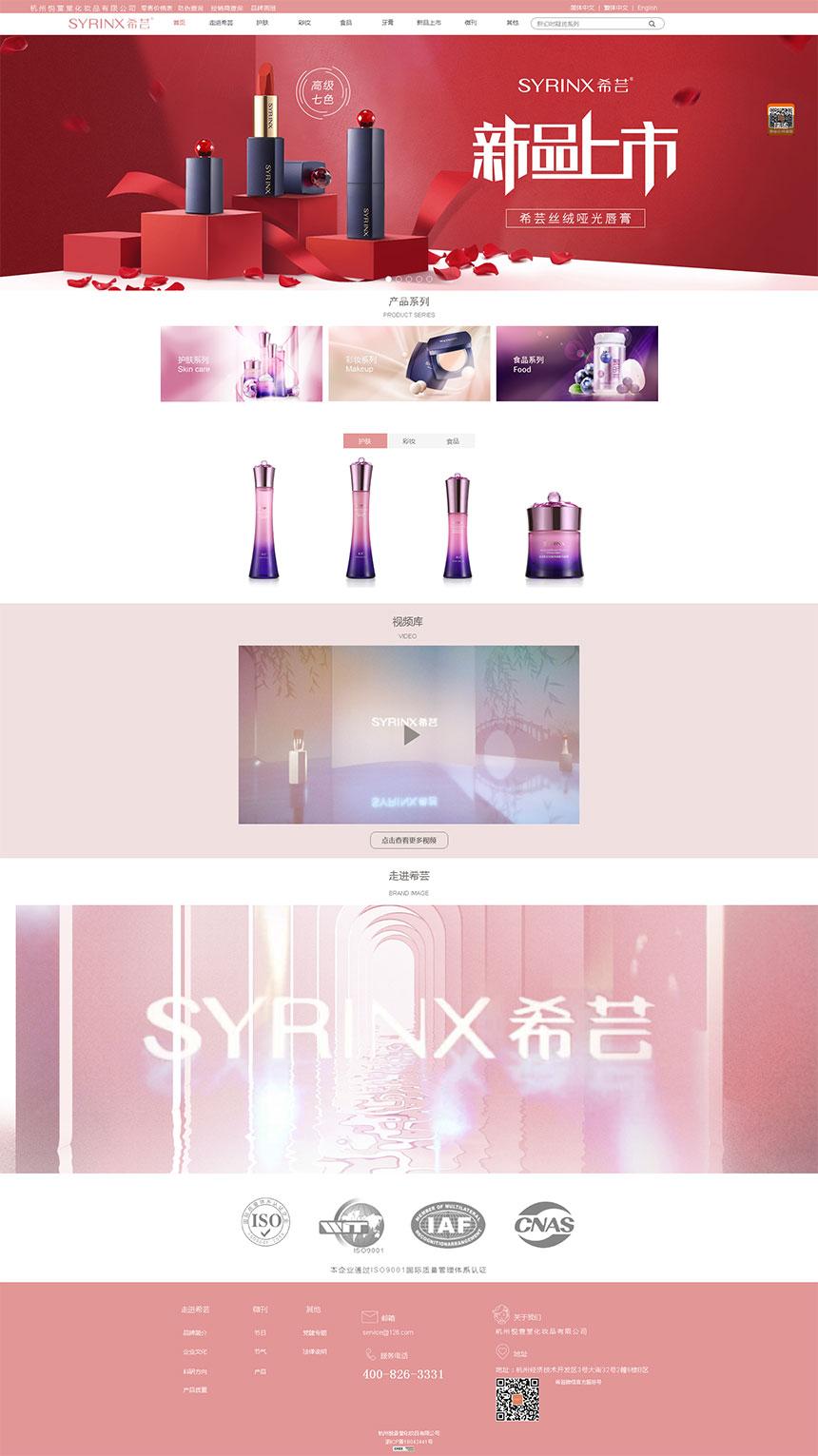 SYRINX希芸- 您身边的美丽顾问-希芸官方bobapp手机版